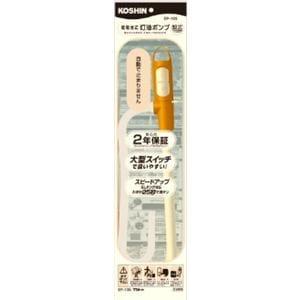 工進 差し込み式 灯油ポンプ EP-105