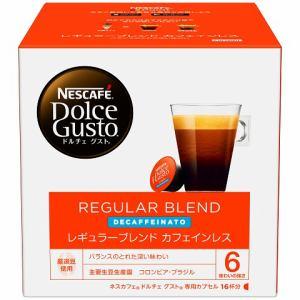 ネスレ ドルチェグスト専用カプセル 「レギュラーコーヒーカフェインレス(ルンゴ デカフェート)」(16杯分) CAF16001