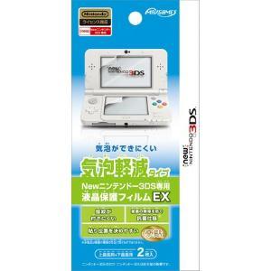 マックスゲームズ Newニンテンドー3DS専用 液晶保護フィルムEX 気泡軽減タイプ KTRG-02