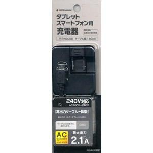 ラスタバナナ RBAC082 スマートフォン・タブレット用 マイクロUSB端子AC充電器 2.1A ブラック