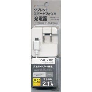 ラスタバナナ RBAC083 スマートフォン・タブレット用 マイクロUSB端子AC充電器 2.1A ホワイト
