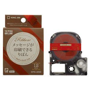 キングジム 「テプラ」PROテープカートリッジ 12mm幅 レッド SFR12RZ