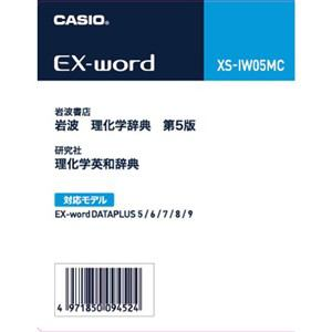 カシオ 電子辞書用追加コンテンツカード 岩波理化学辞典 第5版/理化学英和辞典 XS-IW05MC