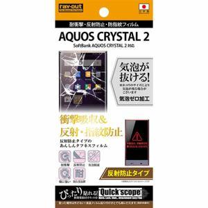 レイアウト AQUOS CRYSTAL 2用 反射防止タイプ/耐衝撃・反射防止・防指紋フィルム 1枚入 RT-AC2F/DC