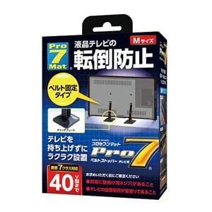 プロセブン ベルトストッパーテレビ用 Mサイズ(40V型まで) BSTN0552B