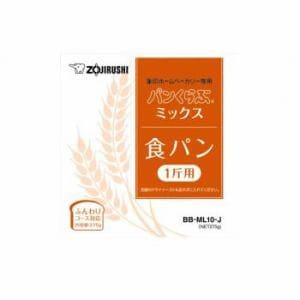 象印 食パン用パンくらぶミックス BB-ML10-J
