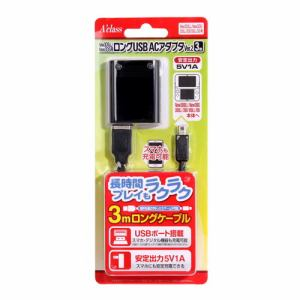 アクラス New3DSLL/New3DS用ロングUSB ACアダプタ Ver.2(3m)