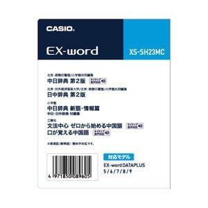 カシオ 電子辞書EX-word用追加コンテンツ 中国語 XS-SH23MC