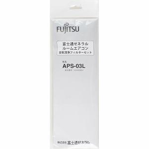 富士通ゼネラル エアコン用空気清浄フィルター APS-03L