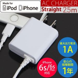 オズマ iPhone6/iPhone6s/iPhone/ipod対応[Lightning] AC CHARGER(AC充電器) 2.5m ホワイト AC-LC2