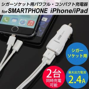 インプリンク IDCU2-024W iPhone/ipad対応 最大電流2.4A USB 2POAT 快適充電 シガーソケット用パワフル・コンパクト ホワイト