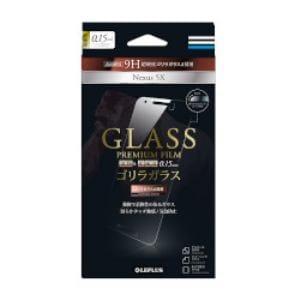 MSソリューションズ Nexus 5X 「GLASS PREMIUM FILM」強靭・超極薄ゴリラガラス4 0.15mm LP-NEX5XFGG15 LP-NE