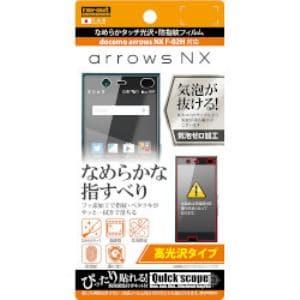レイ・アウト arrows NX F-02H なめらかタッチ光沢フィルム RT-ARH2F/C1 RT-ARH2F/C1