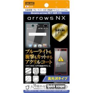 レイ・アウト arrows NX F-02H 5H耐衝撃ブルーライト光沢アクリルコートフィルム RT-ARH2FT/S1 RT-ARH2FT/S1