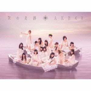 <CD> AKB48 / 次の足跡(初回限定盤)(Type A)(DVD付)