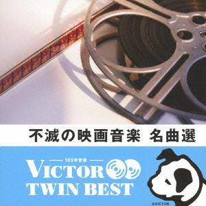 <CD> <TWIN BEST>不滅の映画音楽名曲選