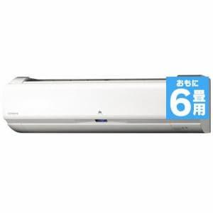 日立 エアコン 「ステンレス・クリーン 白くまくん Wシリーズ」 (6畳用) RAS-W22F-W