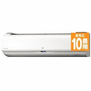 日立 エアコン 「ステンレス・クリーン 白くまくん Wシリーズ」 (10畳用) RAS-W28F-W