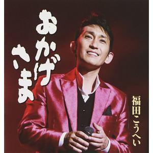 <CD> 福田こうへい / おかげさま