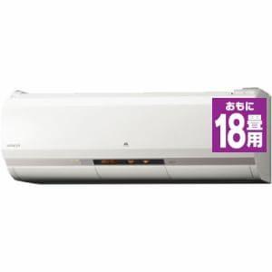 日立 RAS-XK56G2-W 寒冷地用エアコン 「白くまくん XKシリーズ」 (18畳用) スターホワイト