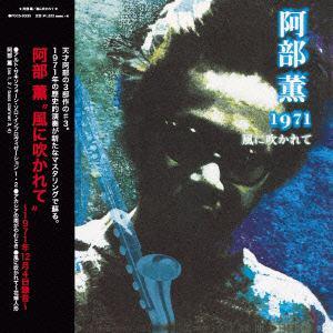 <CD> 阿部薫 / 風に吹かれて(紙ジャケット仕様)