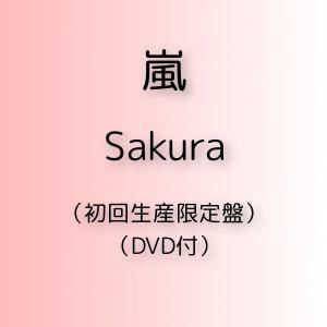 <CD> 嵐 / Sakura(初回生産限定盤)(DVD付)