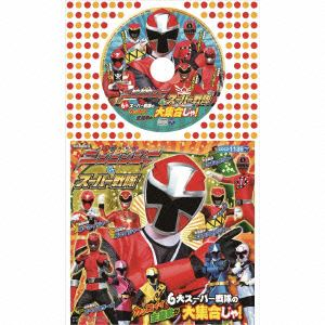 <CD> コロちゃんパック 手裏剣戦隊ニンニンジャー&スーパー戦隊