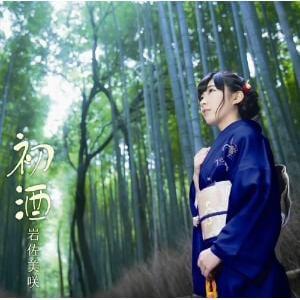 <CD> 岩佐美咲 / 初酒(初回限定盤)(DVD付)