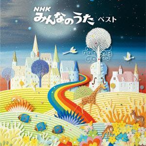<CD> NHKみんなのうた ベスト