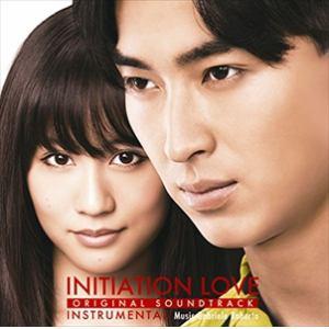 <CD> オリジナル・サウンドトラック「イニシエーション・ラブ」インストゥルメンタル