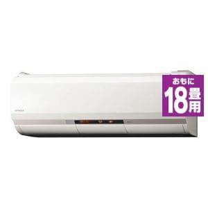 日立 RAS-XK56H2-W 寒冷地向けエアコン 「メガ暖 白くまくん XKシリーズ」 (18畳用)