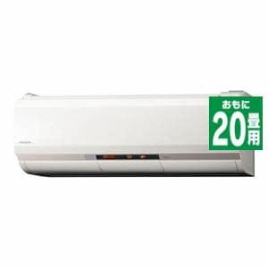 日立 RAS-XK63H2-W 寒冷地向けエアコン 「メガ暖 白くまくん XKシリーズ」 (20畳用)