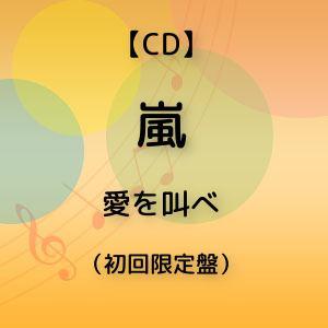<CD> 嵐 / 愛を叫べ(初回限定盤)(DVD付)[抽選受付終了(9/7抽選発表)]