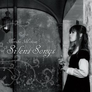 <CD> みとせのりこ / SilentSongs~Noriko Mitose Art Works Best~