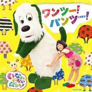 <CD>  NHK いないいないばあっ! ワンツー!パンツー!