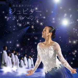 <CD> リベラ / ジュピター(浅田真央プロデュース)