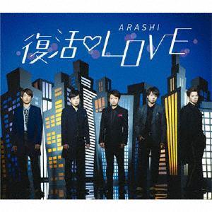 <CD> 嵐 / 復活LOVE  【通常盤】
