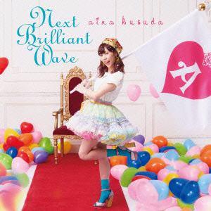 <CD> 楠田亜衣奈 / Next Brilliant Wave(初回限定盤A)(Blu-ray Disc付)