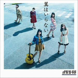 <CD> AKB48 / 翼はいらない(Type A)(通常盤)(DVD付)