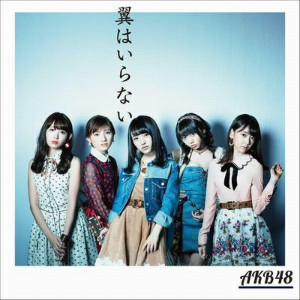 <CD> AKB48 / 翼はいらない(Type A)(初回限定盤)(DVD付)
