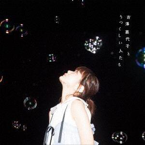 <CD> 吉澤嘉代子 / 吉澤嘉代子とうつくしい人たち(初回限定盤)(DVD付)