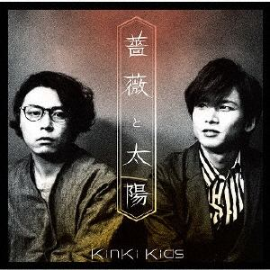 <CD> KinKi Kids / 薔薇と太陽(初回盤A)