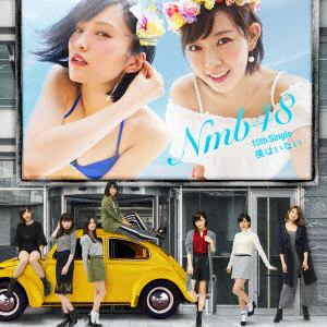 <CD> NMB48 / 僕はいない(Type-A)(DVD付)