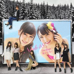 <CD> NMB48 / 僕はいない(Type-B)(DVD付)