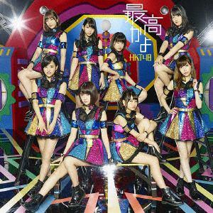 <CD> HKT48 / 最高かよ(TYPE-A)(DVD付)