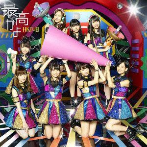 <CD> HKT48 / 最高かよ(TYPE-B)(DVD付)