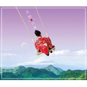 <CD> 矢野顕子 / 矢野山脈(通常盤)