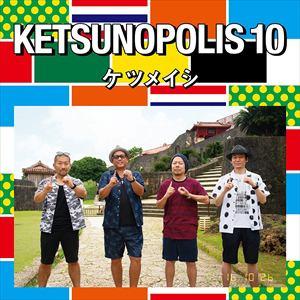 <CD> ケツメイシ / KETSUNOPOLIS 10(DVD付)