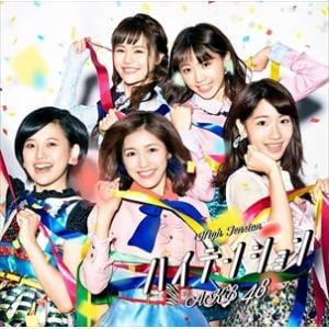 【オリジナル特典終了】<CD> AKB48 / ハイテンション(Type C)(初回限定盤)(DVD付)