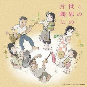 <CD> 劇場アニメ「この世界の片隅に」オリジナルサウンドトラック